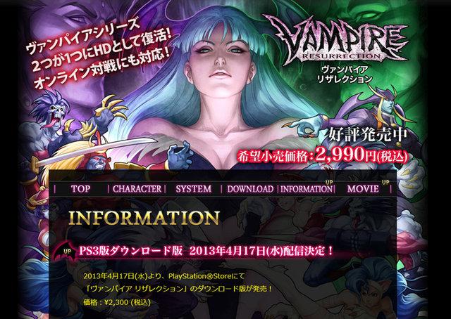 vamp01_412