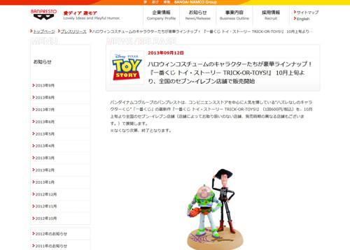 toy01_0913