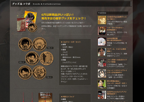 shingeki01_0507
