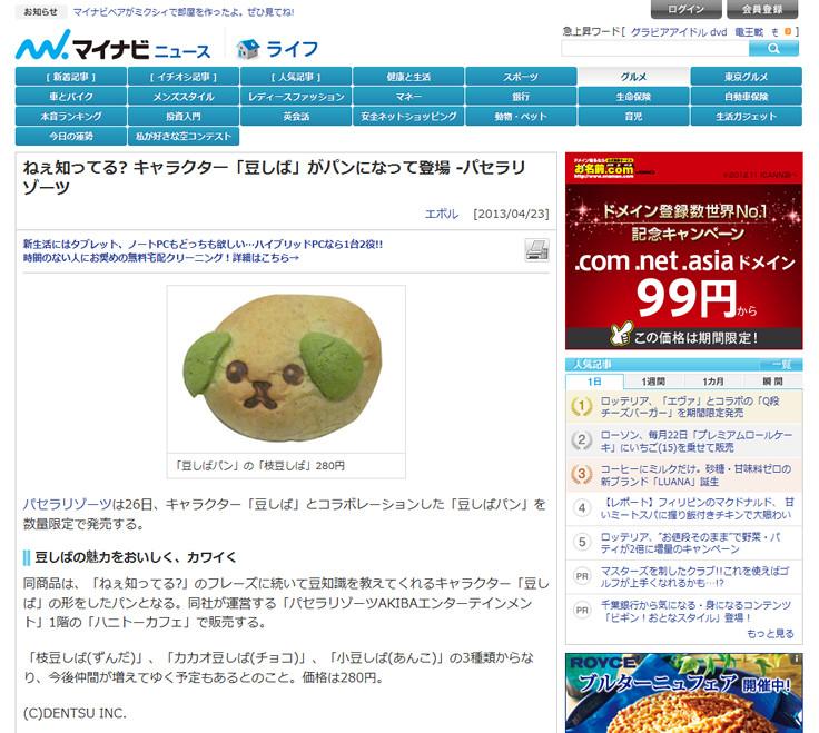 20130423_mameshiba_01