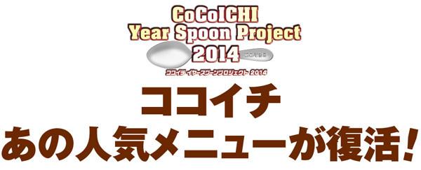 coco01_1224