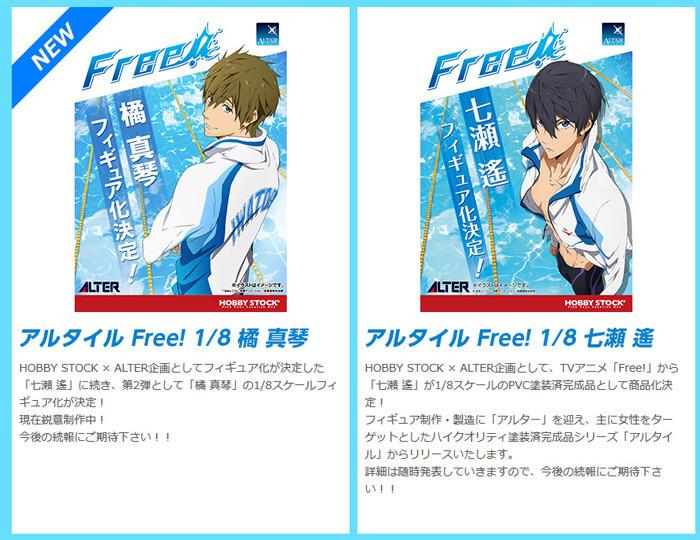 free01_0925