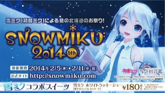 20140110_miku_01