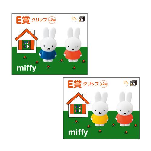 miffy05_0131