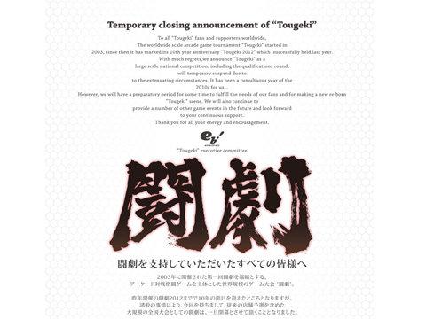 togeki01