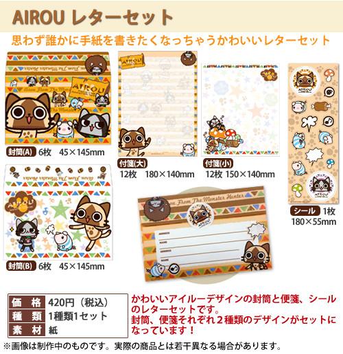 airou03_0507
