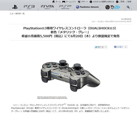ps3ds01
