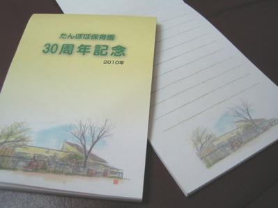 たんぽぽ保育園メモ帳1