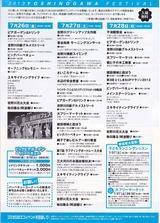吉野川2013スケジュール