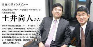 土井さんインタビュー