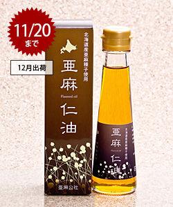 2012年12月出荷予定生食用亜麻仁油
