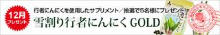 201212月亜麻の里プレゼント