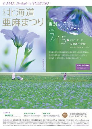 2012年第5回亜麻まつり開催