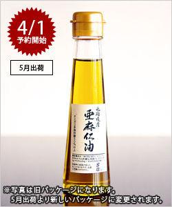 北海道産亜麻仁油95g