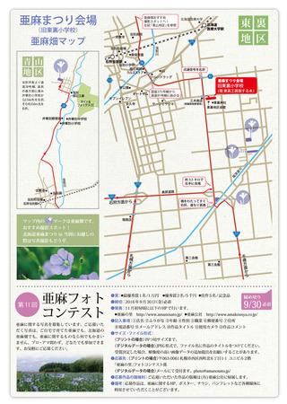 2016亜麻まつり2