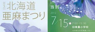2012年亜麻まつり開催
