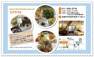 amacafe2015_sprout