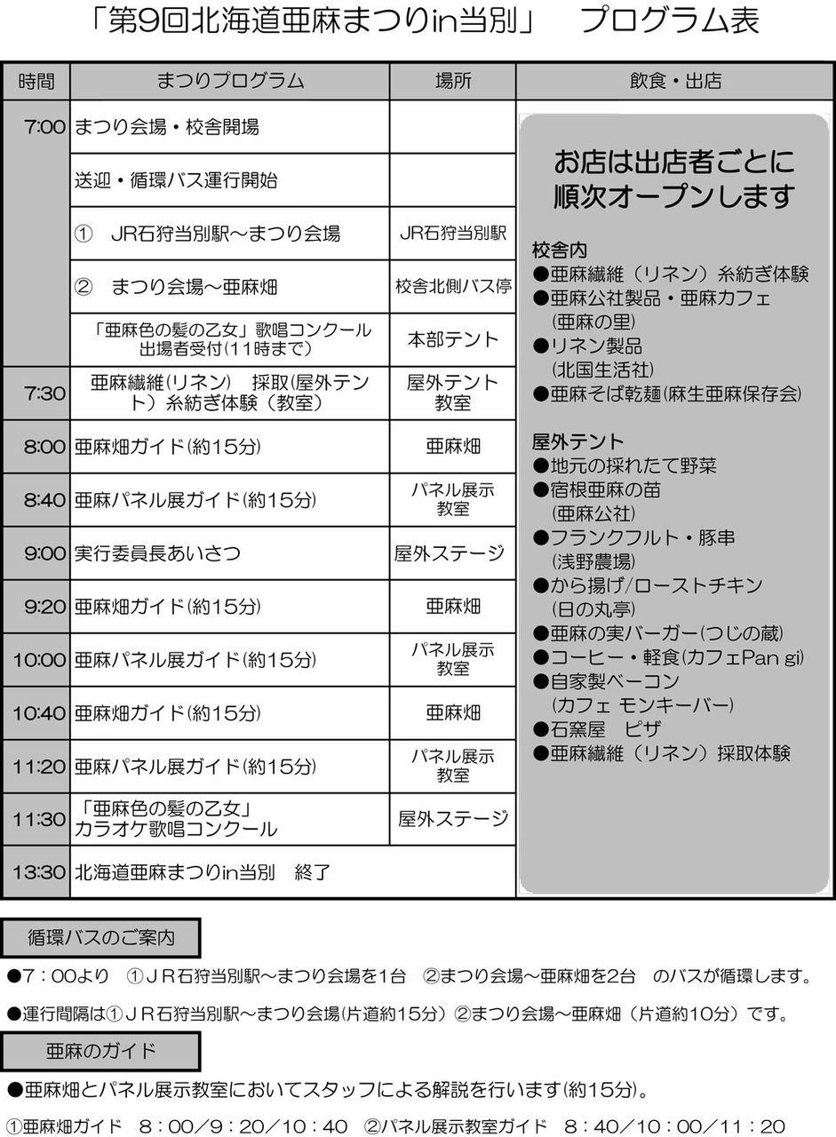 第9回亜麻まつりプログラム表
