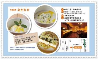 amacafe2015_nakanaka
