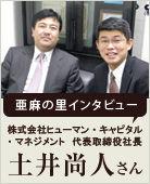 亜麻の里インタビュー更新