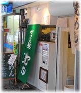 づゅる麺池田 外観