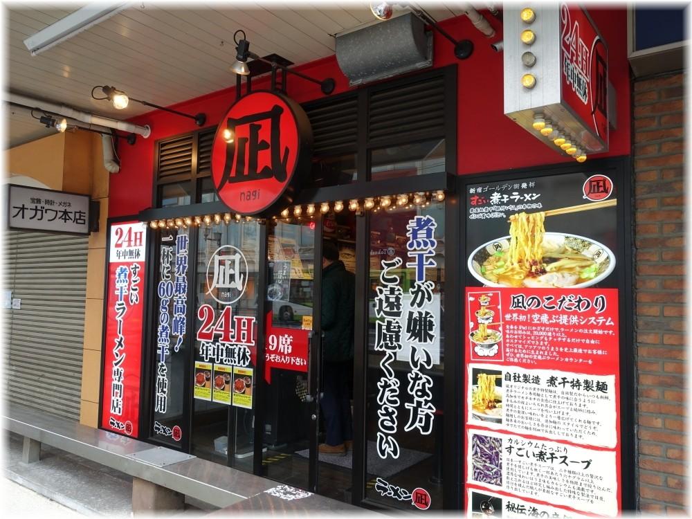 ラーメン凪大宮店4 外観