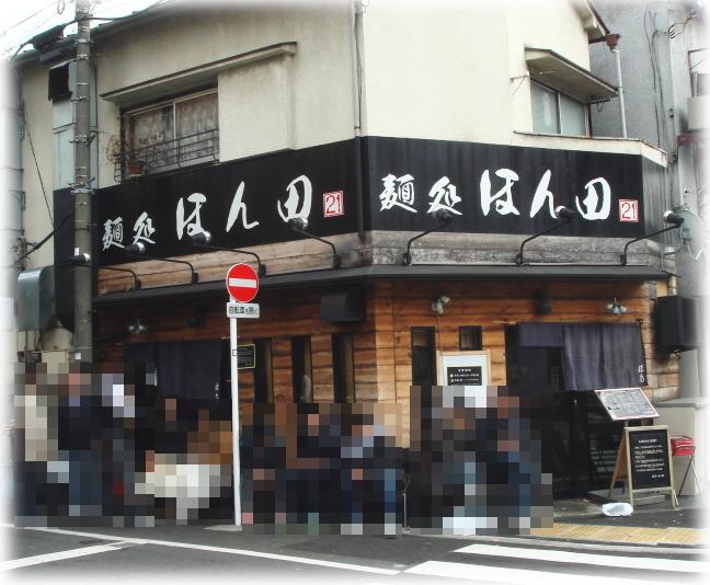 麺処ほん田 外観