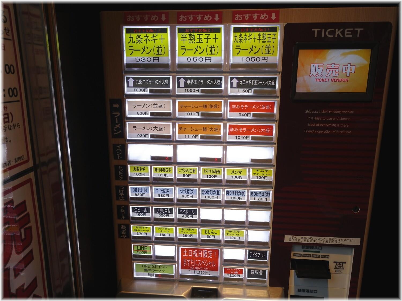 ますたに日本橋本店 食券機