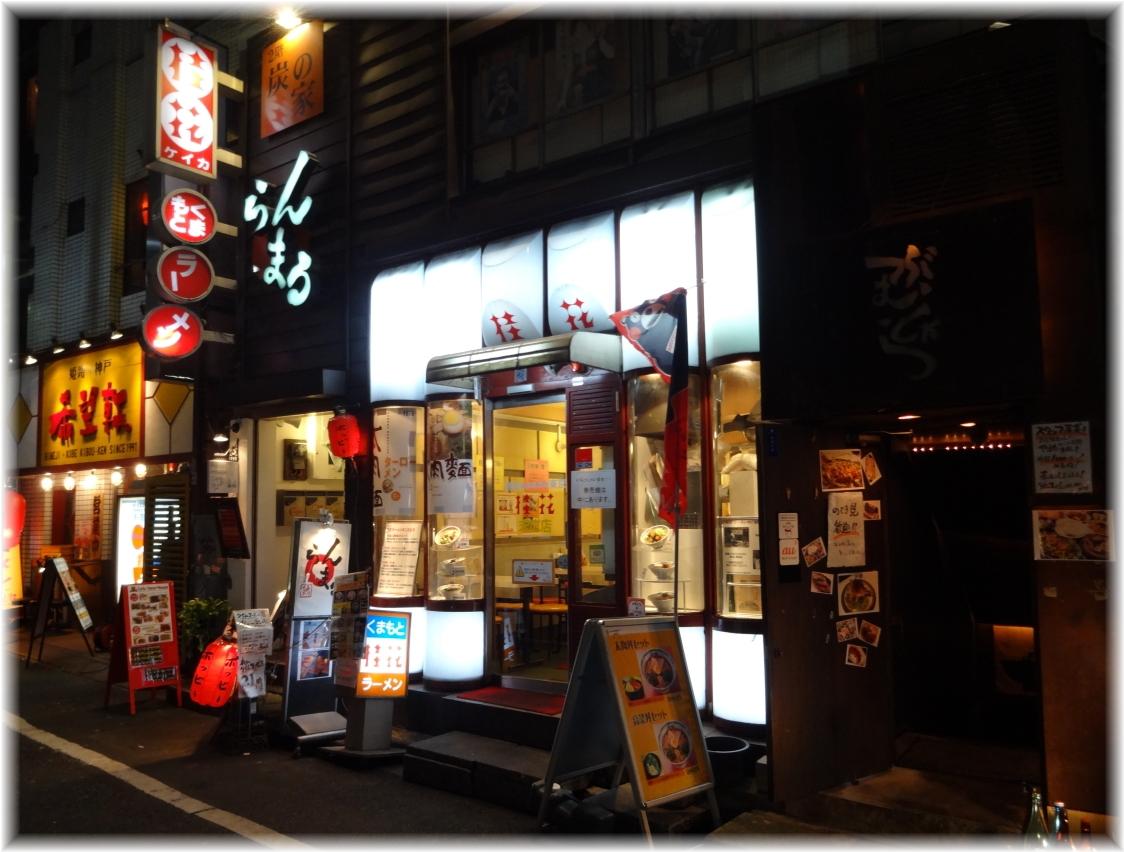 桂花新宿末広店 外観