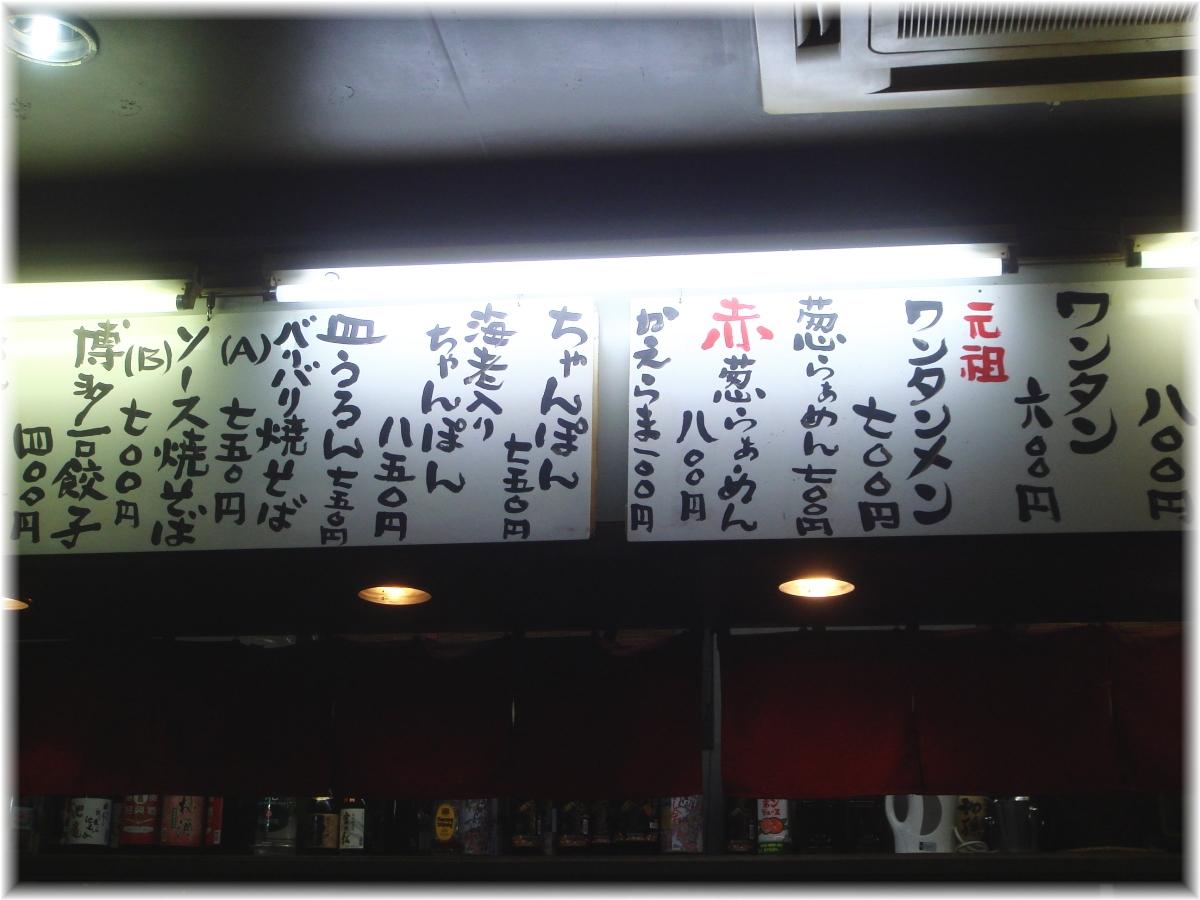 博多荘 カウンター上のメニュー