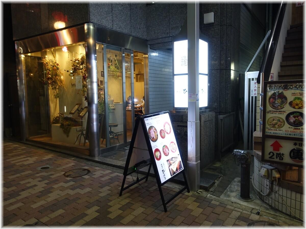 柿田川ひばり 外観
