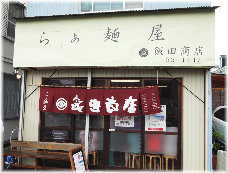 飯田商店 外観