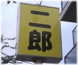 二郎 八王子野猿街道店2 でかい看板