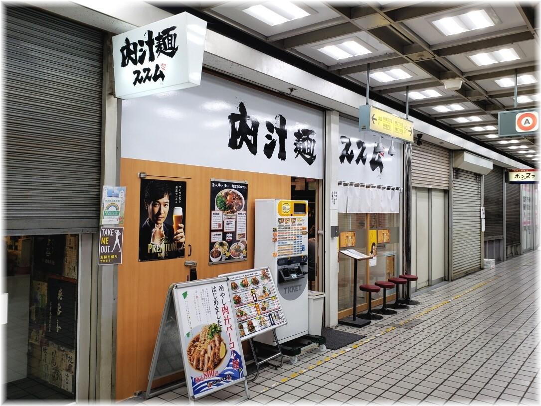 肉汁麺ススム新橋店 外観