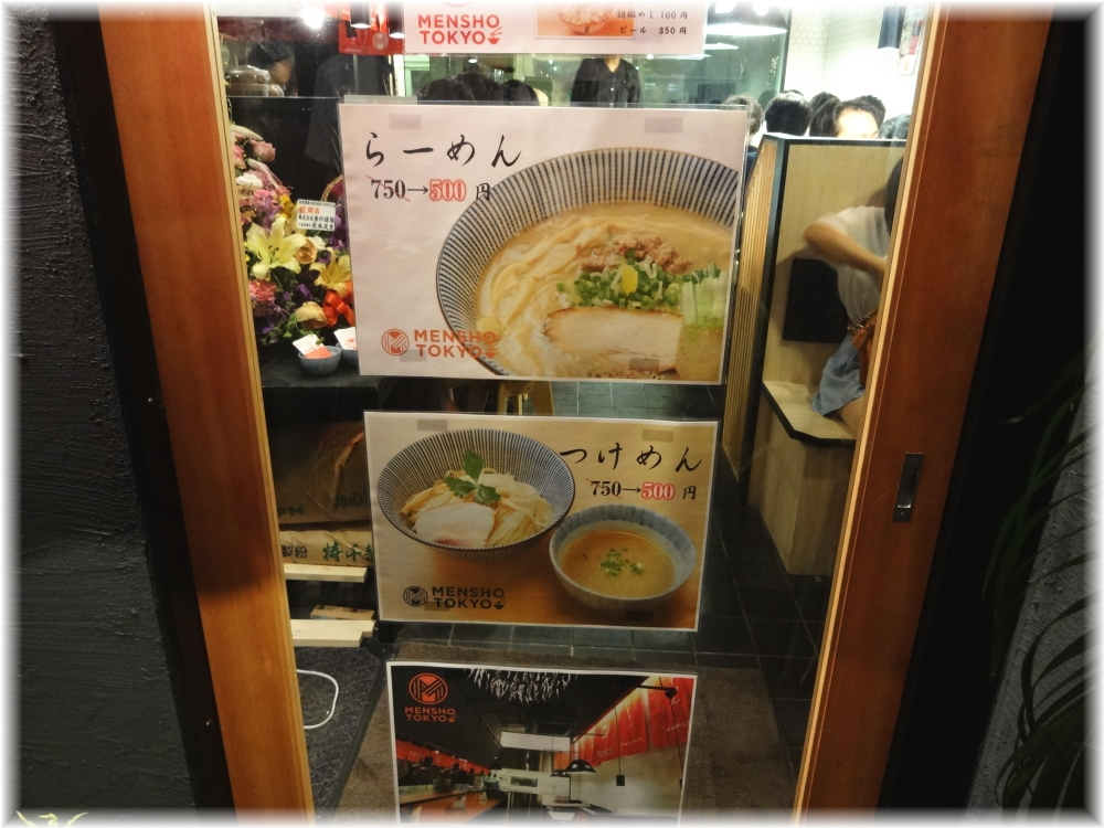 MENSHOTOKYO 開店記念ラーメン