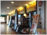 太陽のトマト麺 モザイクモール港北支店外観