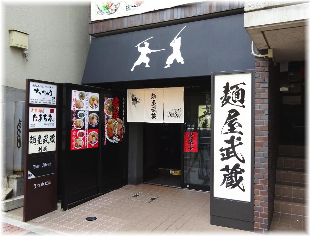 麺屋武蔵別巻 外観