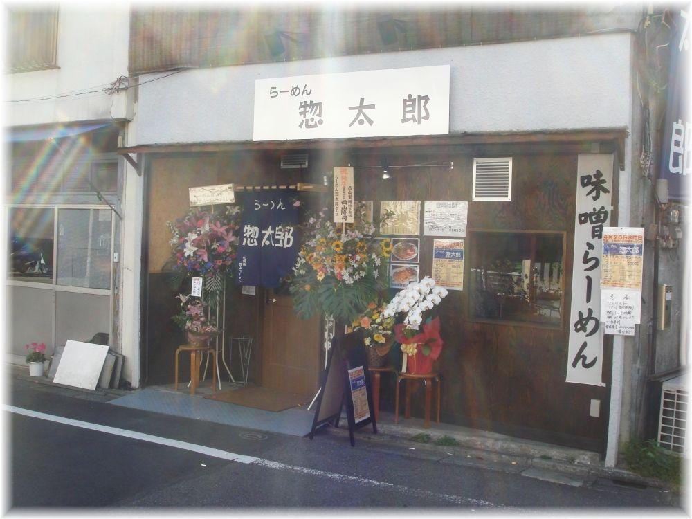 らーめん惣太郎 外観1