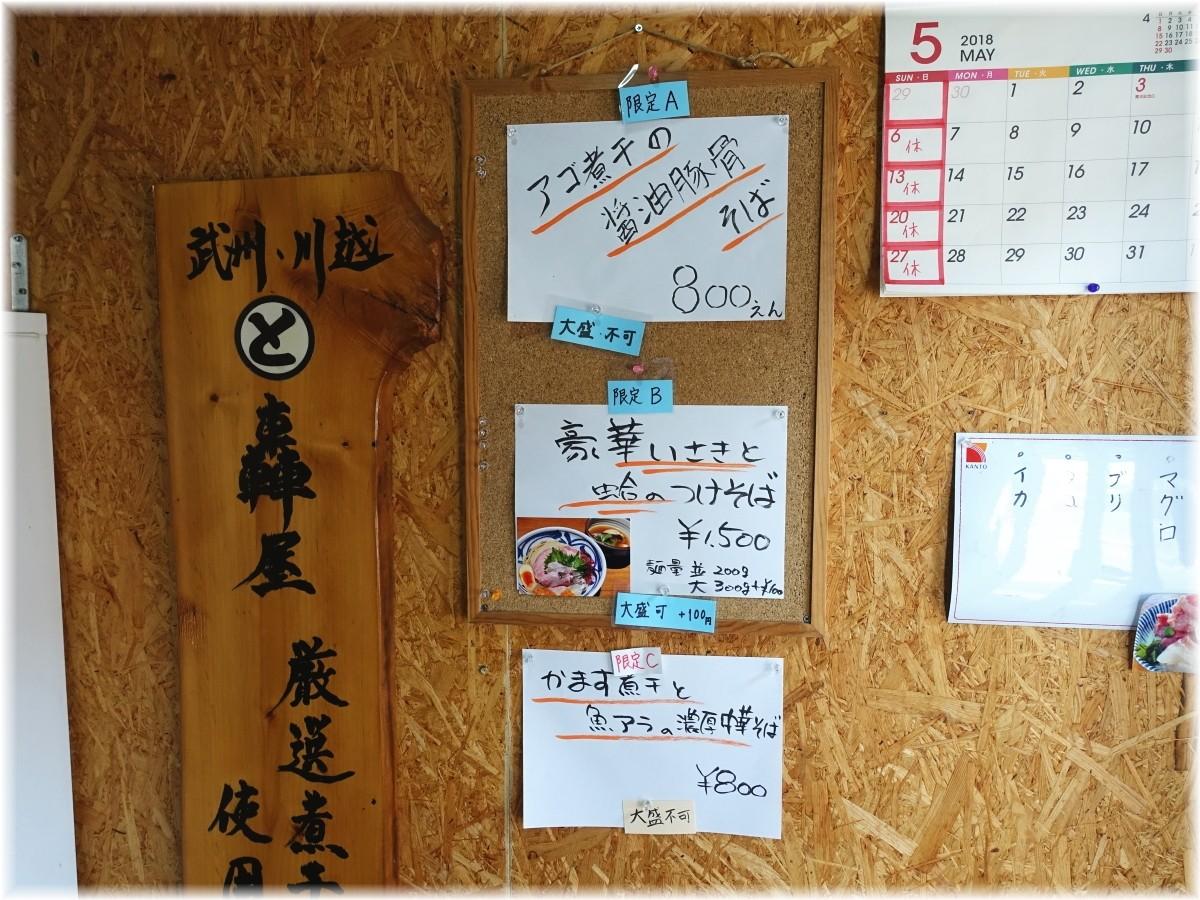 寿製麺よしかわ川越店5 この日の限定
