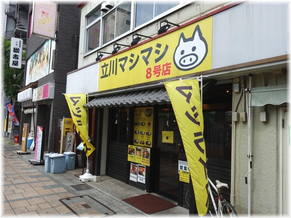 立川マシマシ8号店 外観
