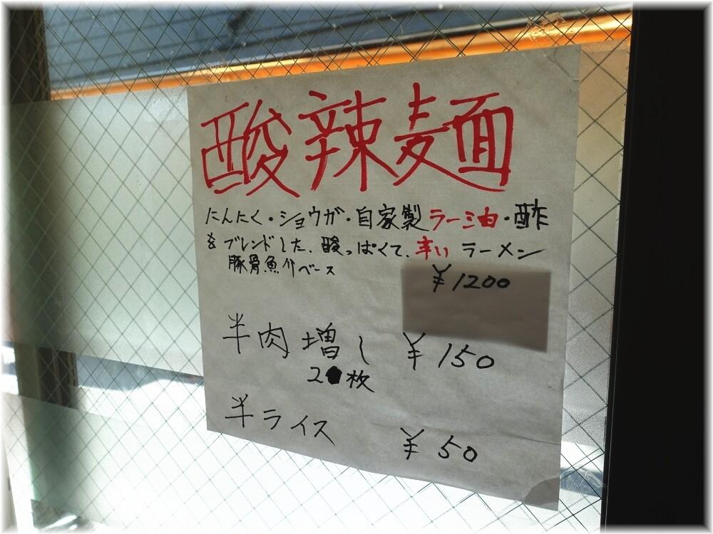 福は内新宿曙橋店 酸辣麺のメニュー