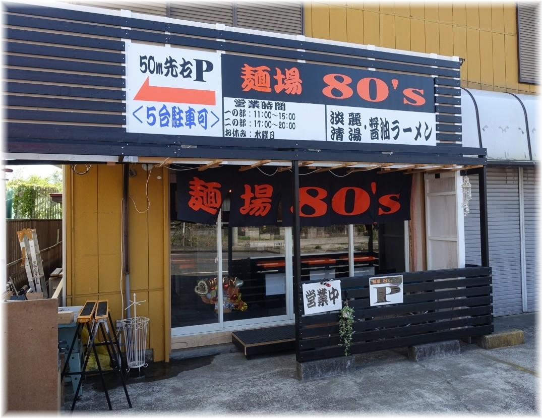 麺場80'S 外観