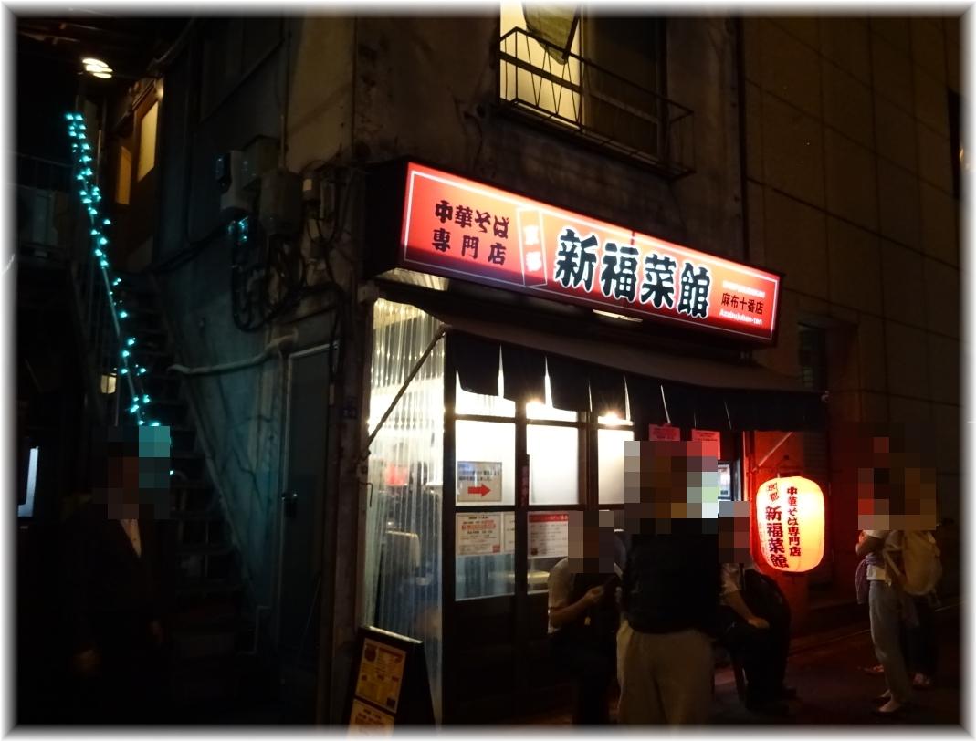 新福菜館麻布十番店 外観