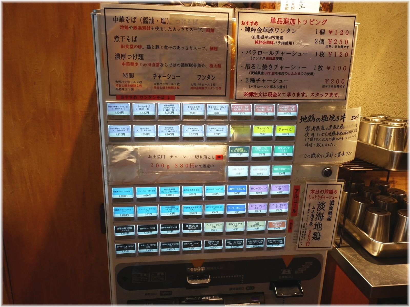 富田食堂 食券機