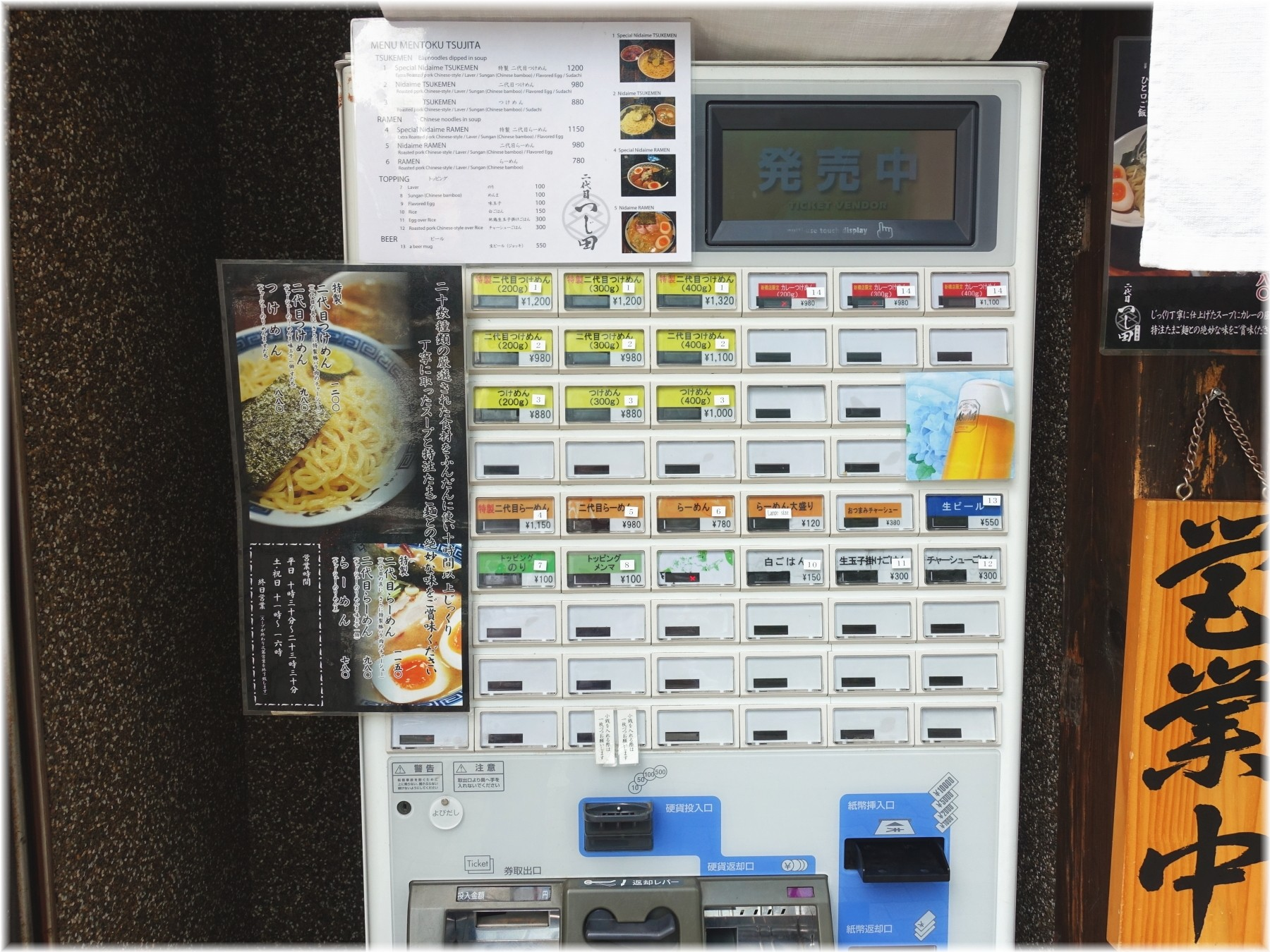 めん徳二代目つじ田新橋店 食券機