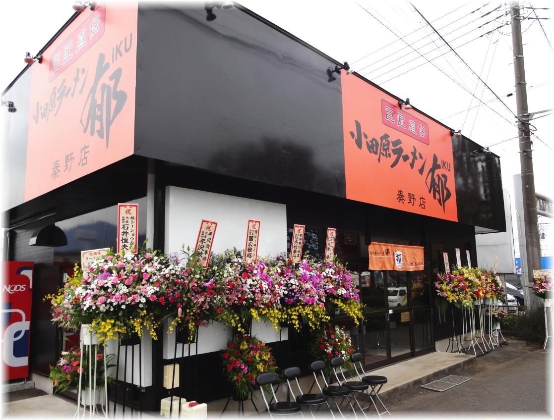 小田原ラーメン郁秦野店 外観