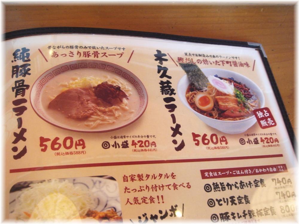 博多めんちゃんこ亭 メニューの木久蔵ラーメン