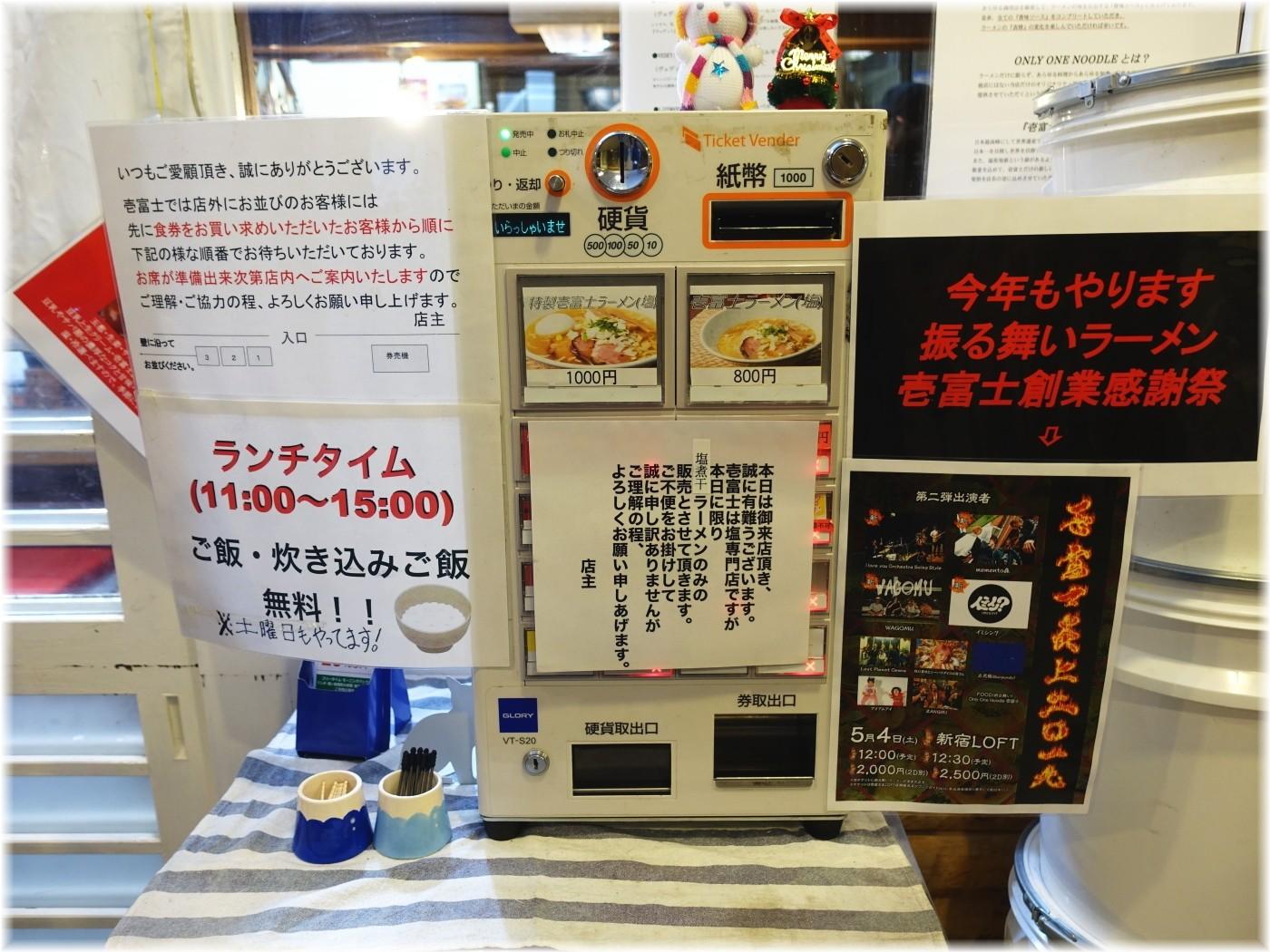 壱富士 食券機