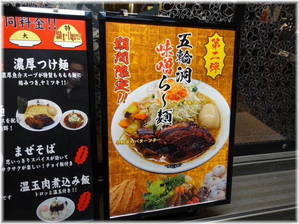 麺屋武蔵五輪洞2 味噌ら〜麺のメニュー