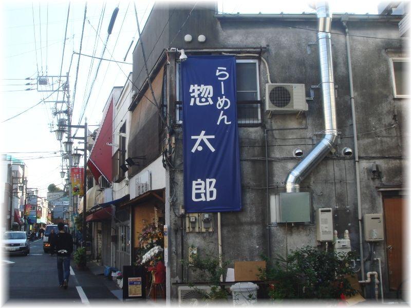 らーめん惣太郎 外観2